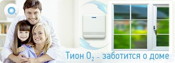 Тион О2 - вентиляция в квартире